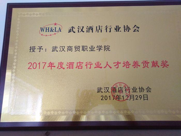 2017年度酒店行业人才培养贡献奖.jpg