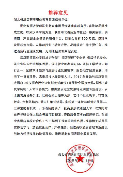 酒店管理职业教育集团推荐函.png