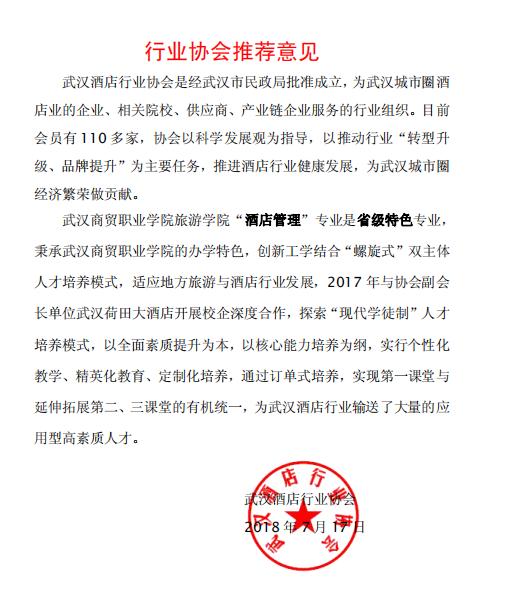 行业协会推荐意见.png